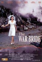 Любовь и война / Невеста военного времени