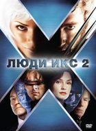 Люди Икс2