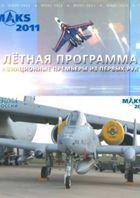 МАКС 2011. Лётная программа