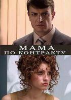 Мама по контракту