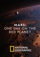 Марс: Один день на красной планете