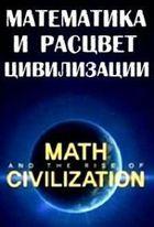 Математика и расцвет цивилизации