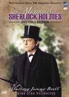 Мемуары Шерлока Холмса
