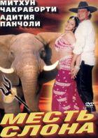 Месть слона