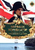 Мичман Хорнблауэр: Герцогиня и дьявол