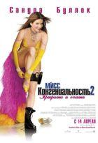 Мисс Конгениальность 2: Прекрасна и опасна