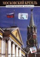 Московский кремль. Туристический маршрут