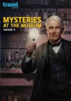 Музейные тайны