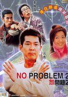 Никаких проблем2