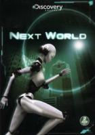 Новый Мир