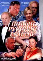 Новый русский романс