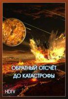 Обратный отсчёт до катастрофы (Вулканы)
