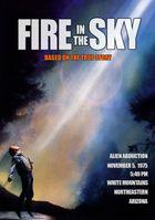 Огонь в небе