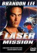 Операция Лазер