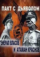 Пакт с дьяволом. Генерал Власов и атаман Краснов