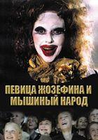 Певица Жозефина и мышиный народ