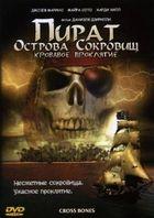 Пират Острова Сокровищ Кровавое проклятие