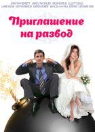 Приглашение к разводу
