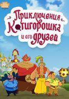 Приключения Котигорошка и его друзей