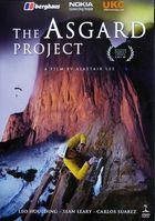 Проект «Асгард»