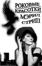 Роковые красотки / Мэрил Стрип