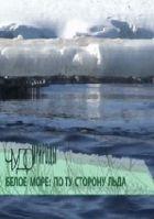RT. Чудо природы (Белое море: по ту сторону льда)