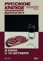 Русское Краткое. Выпуск1