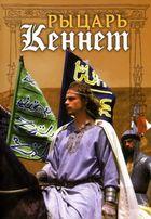 Рыцарь Кеннет