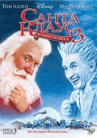Санта Клаус3