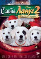 Санта Лапус 2: Санта лапушки