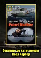 Секунды до катастрофы : Перл Харбор