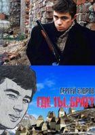 Сергей Бодров. Где ты, брат?