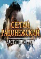 Сергий Радонежский. Заступник Руси