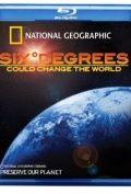 Шесть градусов могут изменить мир