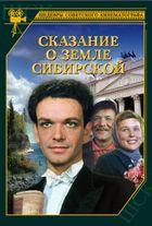 Сказание о земле Сибирской