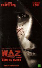WAZ: Камера пыток