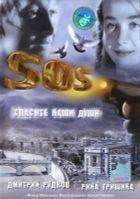SOS: Спасите наши души