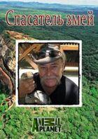 Animal Planet: Спасатель змей