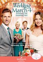 Свадьба 4 марта: что-то старое, что-то новое