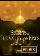 Тайны долины царей