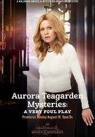 Тайны Авроры Тигарден: Очень таинственное убийство