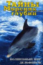 Тайны Морских глубин (Волшебный мир дельфинов)