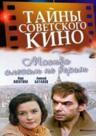 Тайны советского кино. Москва слезам не верит