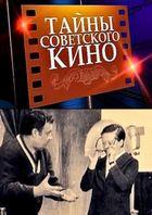 Тайны советского кино.