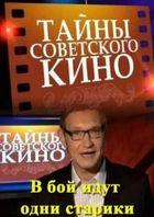 Тайны советского кино. В бой идут одни