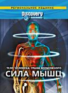 Discovery: Тело человека. Грани возможного