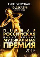 Торжественная церемония вручения первой Российской национальной музыкальной премии
