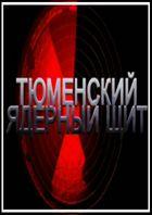 Тюменский ядерный щит
