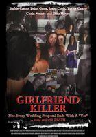 Убийца девушки