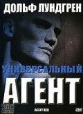 Универсальный агент